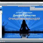 Медитация «Очищение Вишудхи»