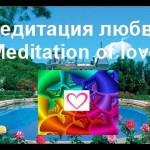 Красивая медитация «Полюби себя»