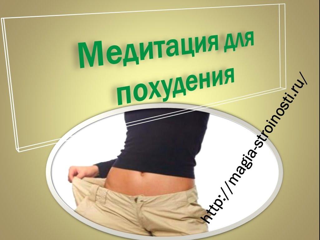 Медитация сильва для похудения